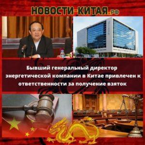 Бывший генеральный директор энергетической компании в Китае привлечен к ответственности за получение взяток
