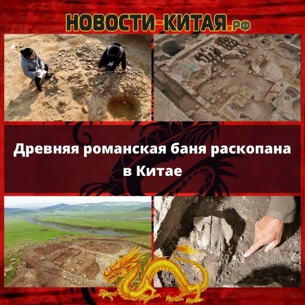 Древняя романская баня раскопана в Китае