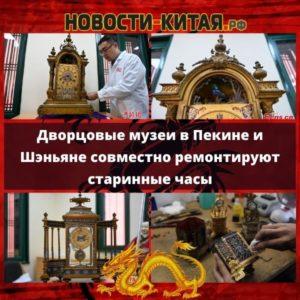 Дворцовые музеи в Пекине и Шэньяне совместно ремонтируют старинные часы