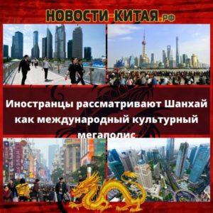 Иностранцы рассматривают Шанхай как международный культурный мегаполис