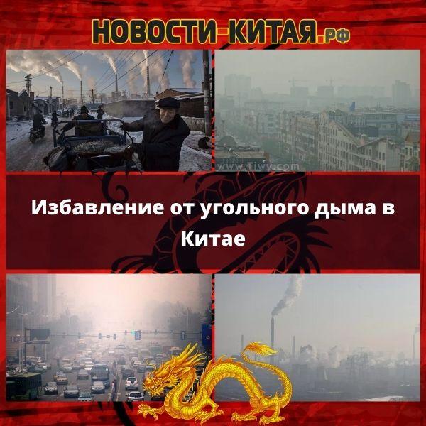 Избавление от угольного дыма в Китае