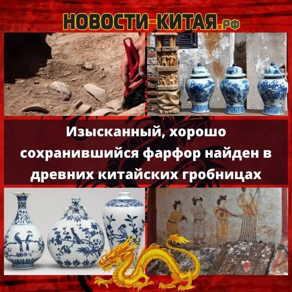 Изысканный, хорошо сохранившийся фарфор найден в древних китайских гробницах