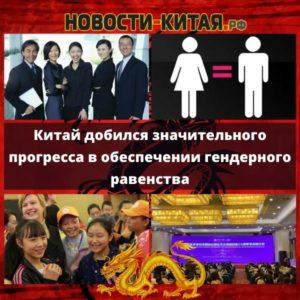 Китай добился значительного прогресса в обеспечении гендерного равенства