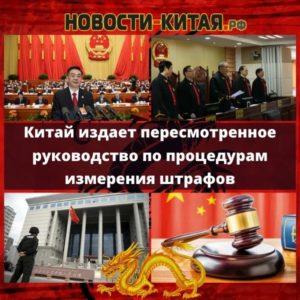 Китай издает пересмотренное руководство по процедурам измерения штрафов Новости Китая
