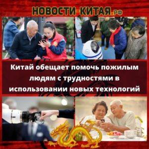 Китай обещает помочь пожилым людям с трудностями в использовании новых технологий