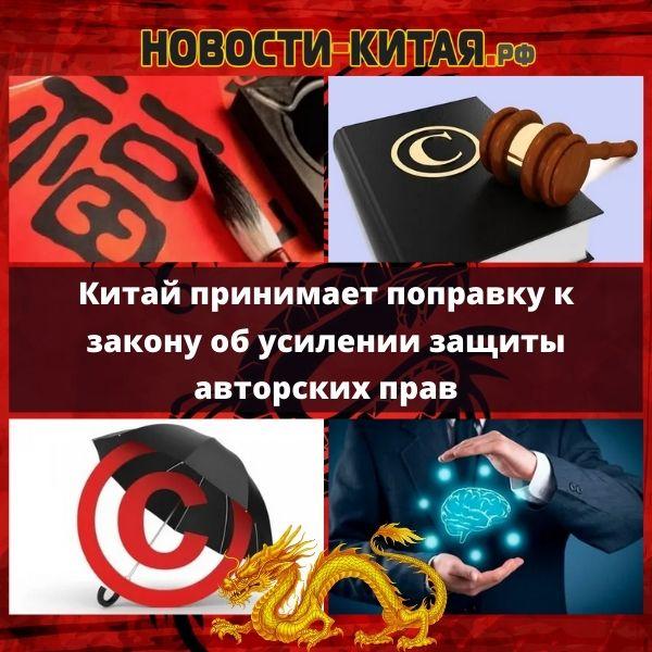 Китай принимает поправку к закону об усилении защиты авторских прав