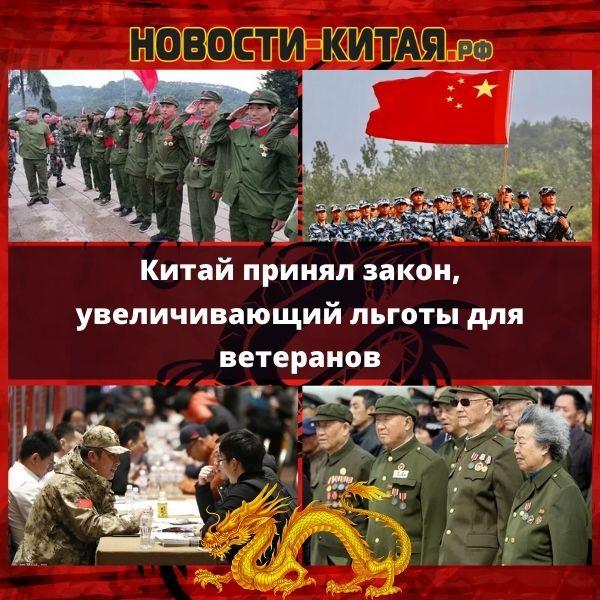 Китай принял закон, увеличивающий льготы для ветеранов