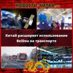 Китай расширяет использование BeiDou на транспорте