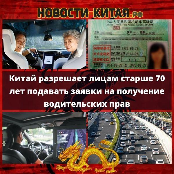 Китай разрешает лицам старше 70 лет подавать заявки на получение водительских прав