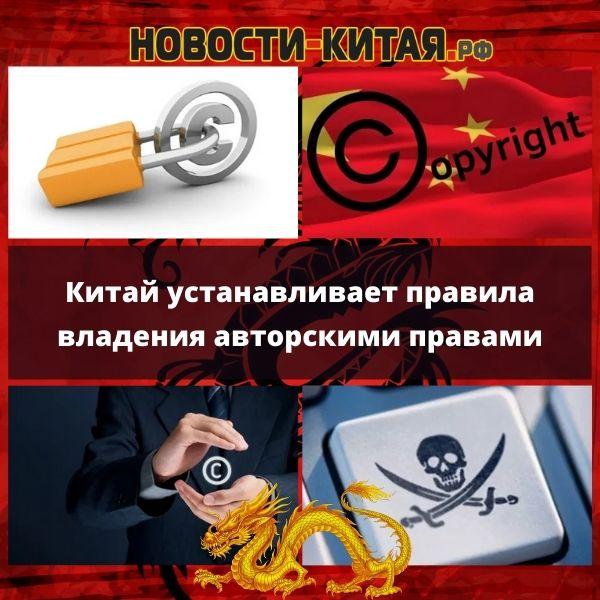 Китай устанавливает правила владения авторскими правами