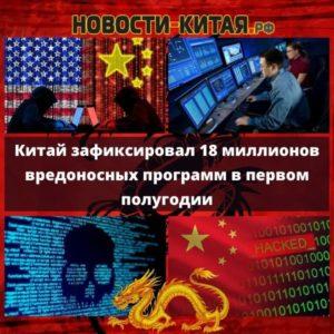 Китай зафиксировал 18 миллионов вредоносных программ в первом полугодии