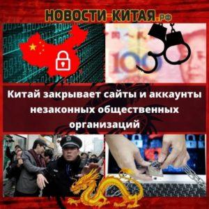 Китай закрывает сайты и аккаунты незаконных общественных организаций
