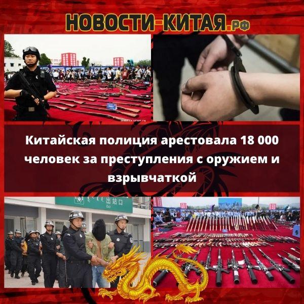 Китайская полиция арестовала 18 000 человек за преступления с оружием и взрывчаткой
