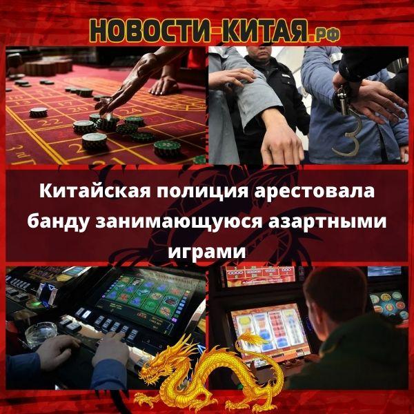 Китайская полиция арестовала банду занимающуюся азартными играми