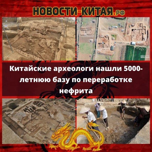 Китайские археологи нашли 5000-летнюю базу по переработке нефрита