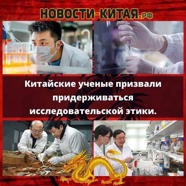 Китайские ученые призвали придерживаться исследовательской этики.