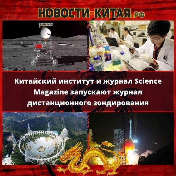 Китайский институт и журнал Science Magazine запускают журнал дистанционного зондирования