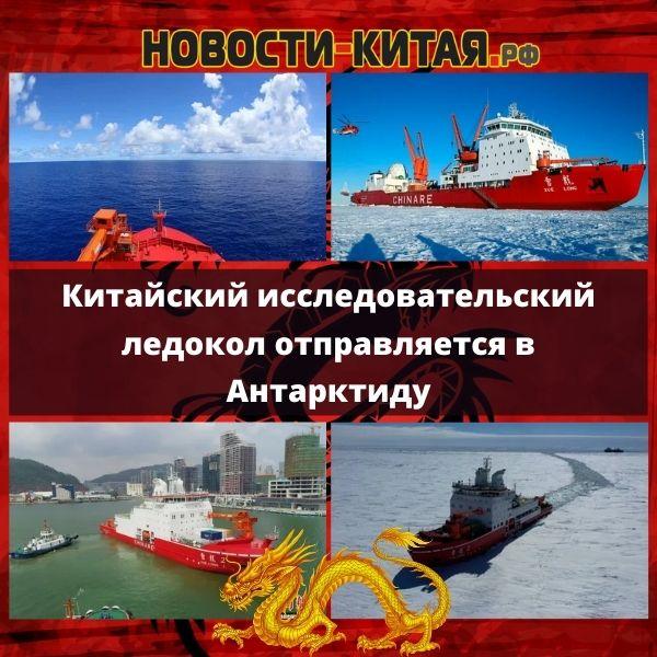 Китайский исследовательский ледокол отправляется в Антарктиду