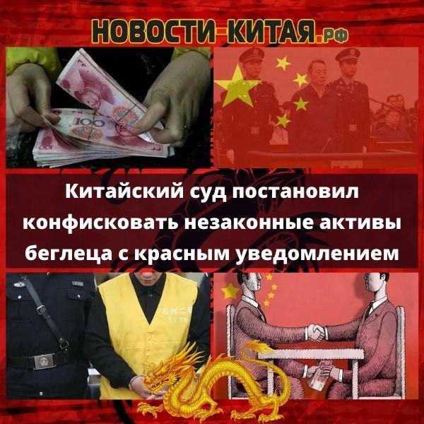 Китайский суд постановил конфисковать незаконные активы беглеца с красным уведомлением