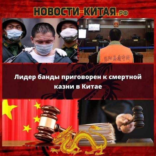 Лидер банды приговорен к смертной казни в Китае