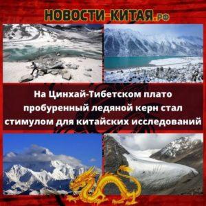 На Цинхай-Тибетском плато пробуренный ледяной керн стал стимулом для китайских исследований Новости Китая