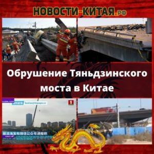 Обрушение Тяньдзинского моста в Китае