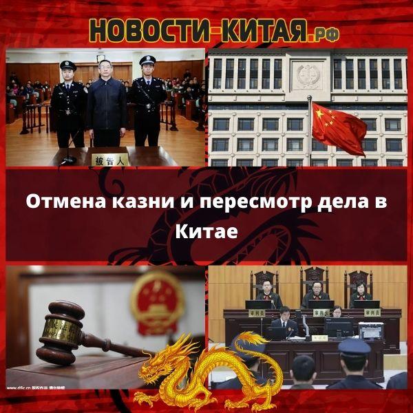 Отмена казни и пересмотр дела в Китае