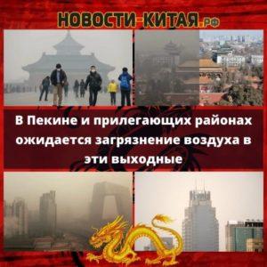 В Пекине и прилегающих районах ожидается загрязнение воздуха в эти выходные