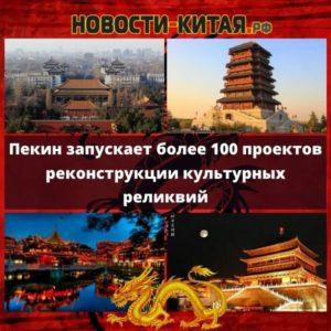 Пекин запускает более 100 проектов реконструкции культурных реликвий