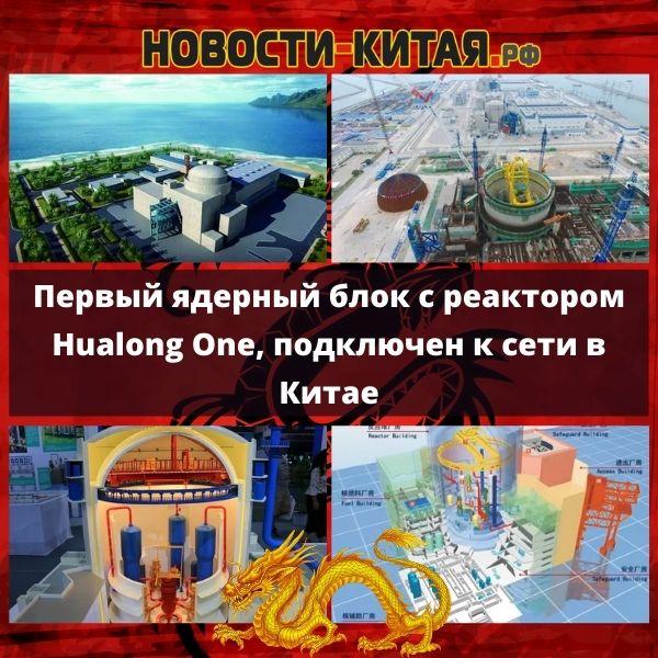 Первый ядерный блок с реактором Hualong One, подключен к сети в Китае