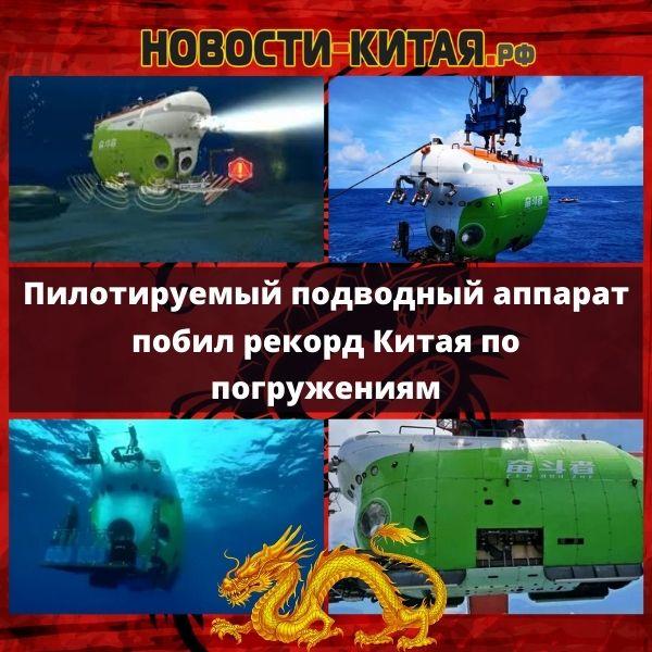 Пилотируемый подводный аппарат побил рекорд Китая по погружениям
