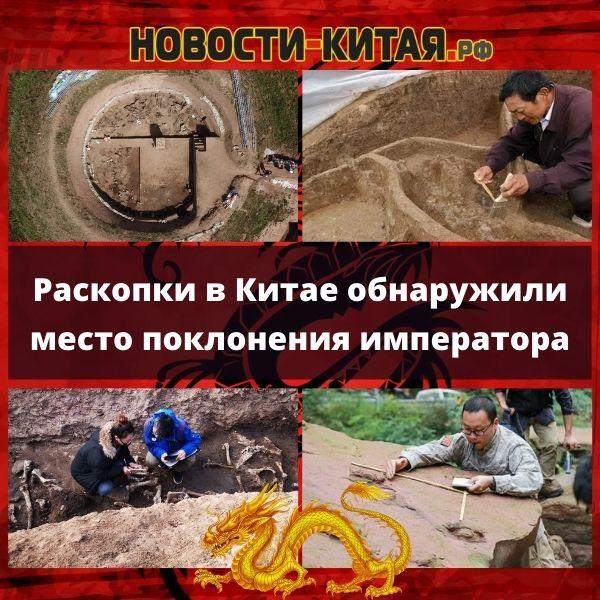 Раскопки в Китае обнаружили место поклонения императора Новости Китая