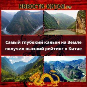Самый глубокий каньон на Земле получил высший рейтинг в Китае