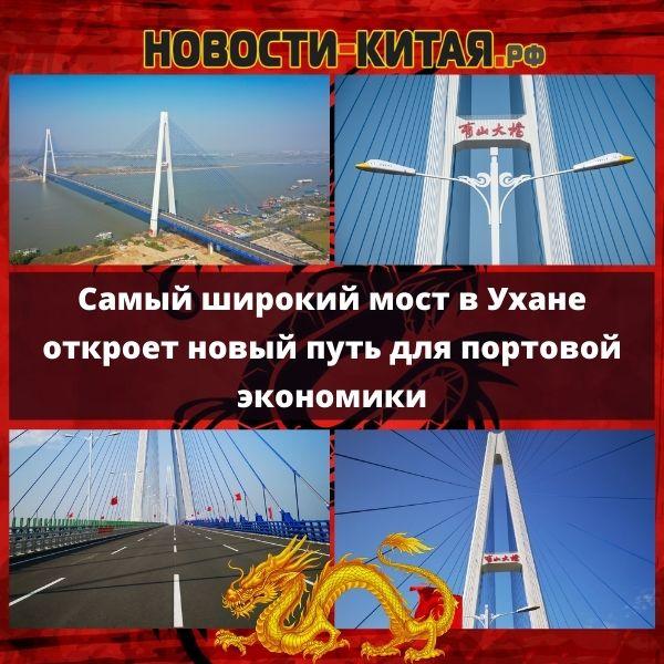 Самый широкий мост в Ухане откроет новый путь для портовой экономики
