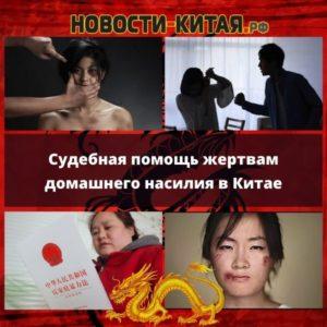 Судебная помощь жертвам домашнего насилия в Китае