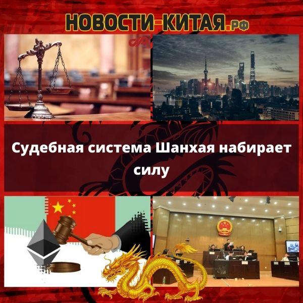 Судебная система Шанхая набирает силу