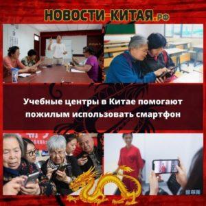 Учебные центры в Китае помогают пожилым использовать смартфон