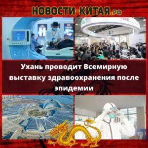 Ухань проводит Всемирную выставку здравоохранения после эпидемии