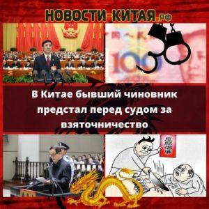 В Китае бывший чиновник предстал перед судом за взяточничество