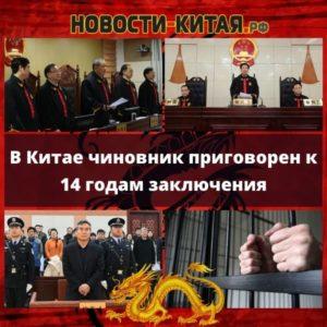 В Китае чиновник приговорен к 14 годам заключения Новости Китая