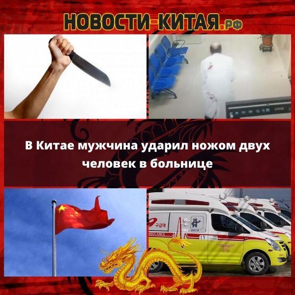 В Китае мужчина ударил ножом двух человек в больнице