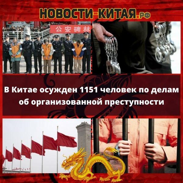 В Китае осужден 1151 человек по делам об организованной преступности Новости Китая