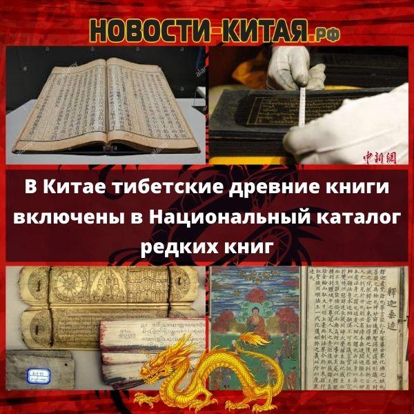 В Китае тибетские древние книги включены в Национальный каталог редких книг