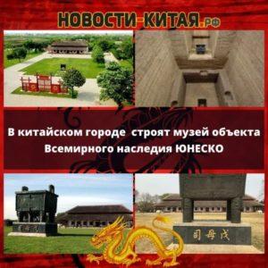 В китайском городе строят музей объекта Всемирного наследия ЮНЕСКО