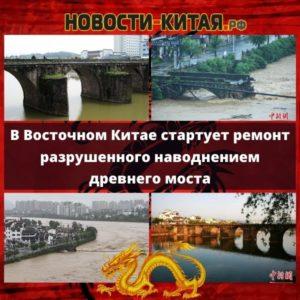 В Восточном Китае стартует ремонт разрушенного наводнением древнего моста