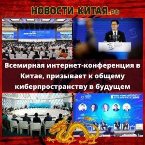 Всемирная интернет-конференция в Китае, призывает к общему киберпространству в будущем