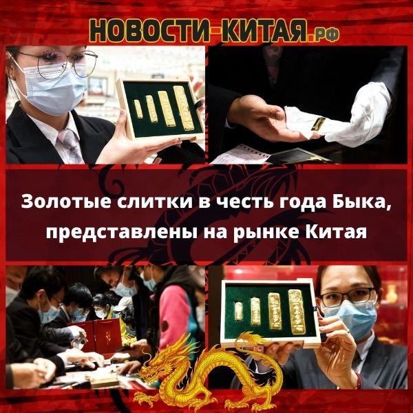 Золотые слитки в честь года Быка, представлены на рынке Китая