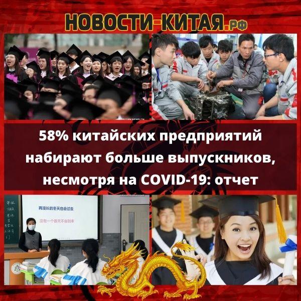 58% китайских предприятий набирают больше выпускников, несмотря на COVID-19: отчет