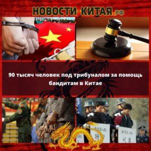 90 тысяч человек под трибуналом за помощь бандитам в Китае