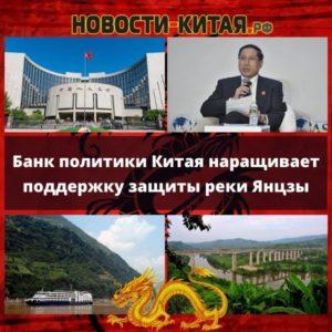 Банк политики Китая наращивает поддержку защиты реки Янцзы Новости Китая